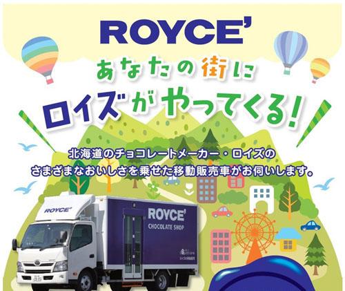 販売 ロイズ 移動 ロイズの人気商品を載せた移動販売車が九州にやってくる!